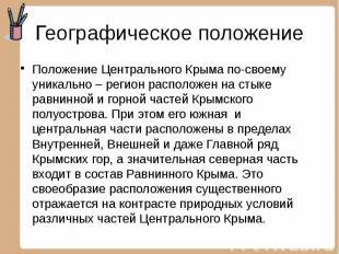 Географическое положение Положение Центрального Крыма по-своему уникально – реги