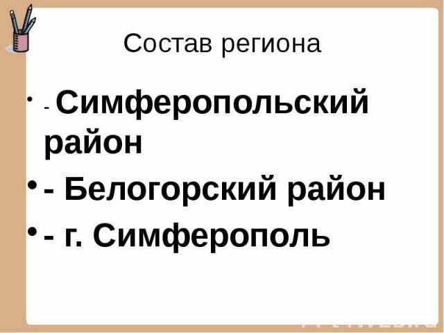 Состав региона - Симферопольский район - Белогорский район - г. Симферополь