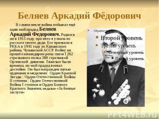 Беляев Аркадий Фёдорович В самом пекле войны побывал ещё один мой прадед Беляев