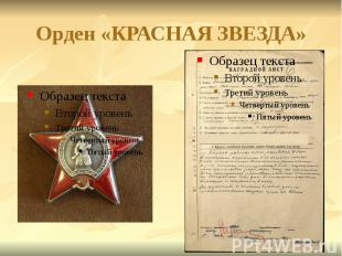Орден «КРАСНАЯ ЗВЕЗДА»