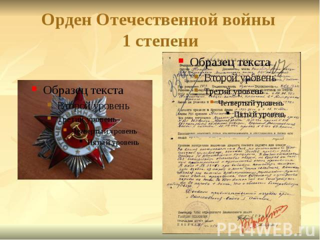Орден Отечественной войны 1 степени