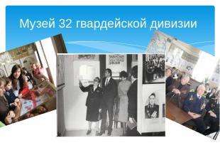 Музей 32 гвардейской дивизии