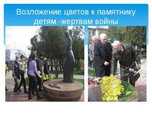 Возложение цветов к памятнику детям -жертвам войны