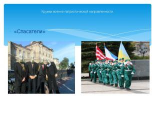 Кружки военно-патриотической направленности «Спасатели»