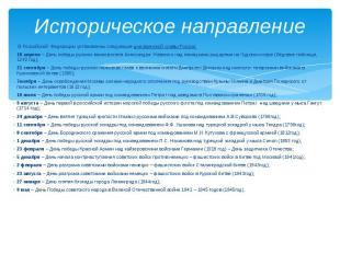 Историческое направление В Российской Федерации установлены следующие дни воинск