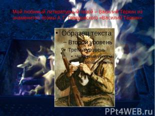 Мой любимый литературный герой – Василий Тёркин из знаменитой поэмы А.Т. Твардов
