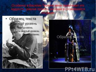 Особенно в Василии Тёркине меня привлекает его мудрость, умение принять решение