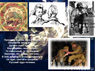 Праздник близок, мать-Россия, Оберни на запад взгляд: Далеко ушел Василий, Вася