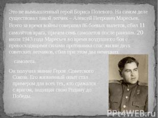 Это не вымышленный герой Бориса Полевого. На самом деле существовал такой летчик