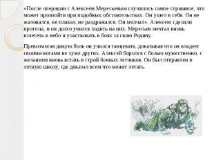«После операции с Алексеем Мересьевым случилось самое страшное, что может произо