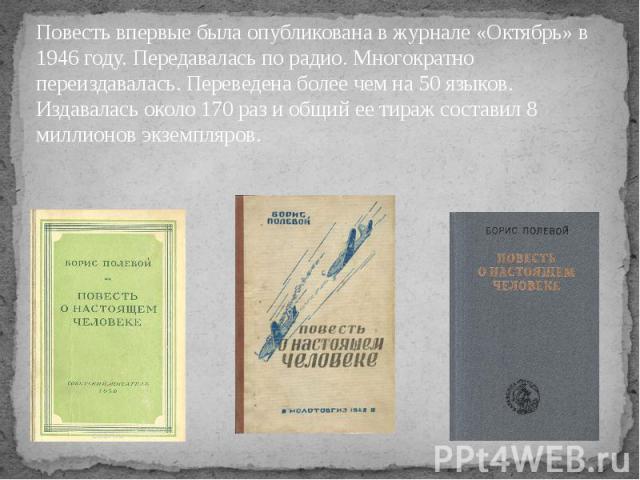 Повесть впервые была опубликована в журнале «Октябрь» в 1946 году. Передавалась по радио. Многократно переиздавалась. Переведена более чем на 50 языков. Издавалась около 170 раз и общий ее тираж составил 8 миллионов экземпляров. Повесть впервые была…
