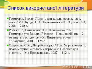 Список використаної літератури Геометрія. 8 клас: Підруч. для загальноосвіт. нав