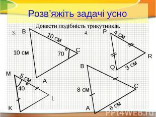 Розв'яжіть задачі усно Довести подібність трикутників.