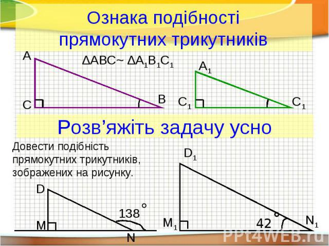 Ознака подібності прямокутних трикутників