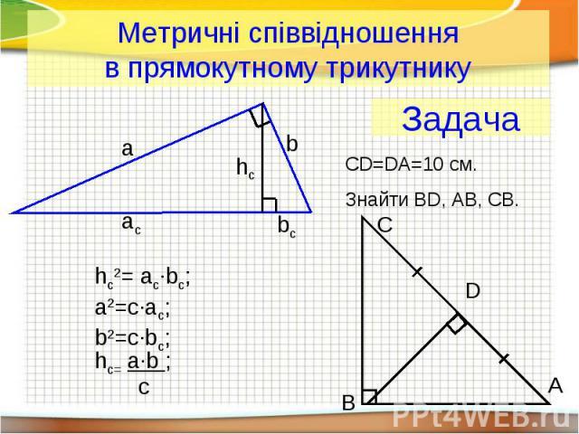 Метричні співвідношення в прямокутному трикутнику