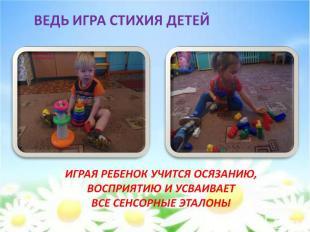 с другой - составляет фундамент общего умственного развития ребенка, которое нев