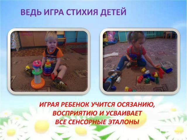 с другой - составляет фундамент общего умственного развития ребенка, которое невозможно без опоры на полноценное восприятие. Целью сенсорного воспитания является формирование сенсорных способностей у малышей. На этой основе выделяются следующие задачи