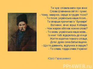 Ти чув: співала мати при вікні Ти чув: співала мати при вікні Слова Шевченка сві