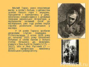 Малий Тарас, рано втративши матір, а потім і батька, з дитинства зазнав багато г