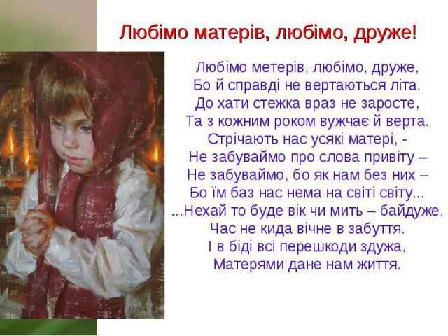 Любімо матерів, любімо, друже!