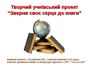 """Творчий учнівський проект """"Зверни своє серце до книги"""""""