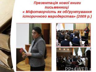 Презентація нової книги письменниці « Міфотворчість як обґрунтування історичного