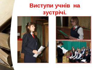 Виступи учнів на зустрічі.