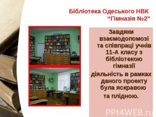 """Бібліотека Одеського НВК """"Гімназія №2"""" Завдяки взаємодопомозі та співпраці учнів"""