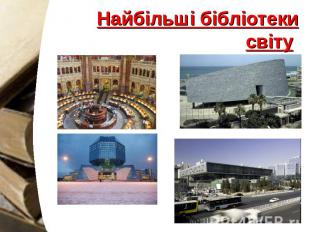 Найбільші бібліотеки світу