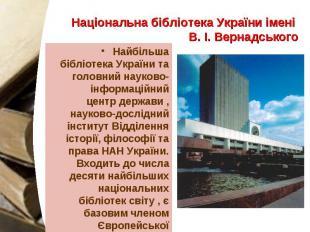 Національна бібліотека України імені В. І. Вернадського Найбільша бібліотека Укр
