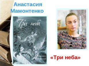 Анастасия Мамонтенко