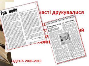 Оповідання Насті друкувалися в газетах «Вечерняя Одесса», «Одесский вестник», «Ч