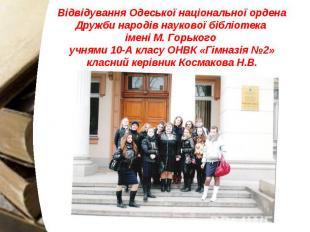 Відвідування Одеської національної ордена Дружби народів наукової бібліотека іме