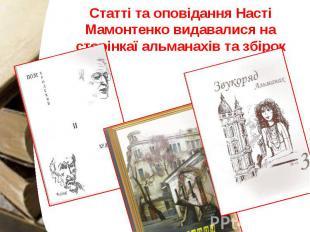 Статті та оповідання Насті Мамонтенко видавалися на сторінкаї альманахів та збір