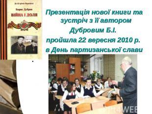 Презентація нової книги та зустріч з її автором Презентація нової книги та зустр