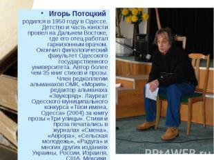 Игорь Потоцкий Игорь Потоцкий родился в 1950 году в Одессе. Детство и часть юнос