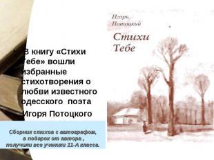 Презентация новой книги В книгу «Стихи Тебе» вошли избранные стихотворения о люб