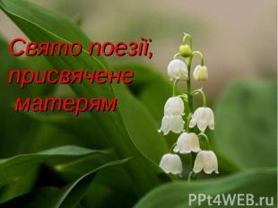 """Свято поезії, присвячене матерям """"Кто сказал, что ангелов на Земле не бывае"""