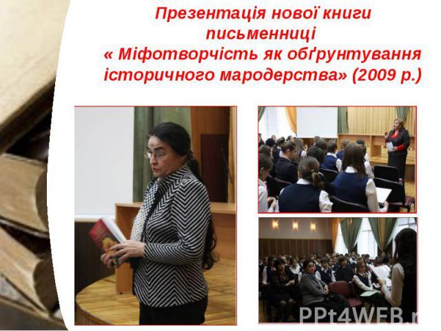 Презентація нової книги письменниці « Міфотворчість як обґрунтування історичного мародерства» (2009 р.)