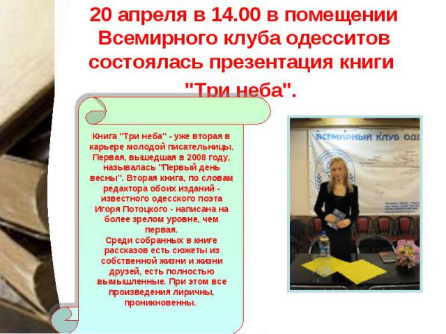 """20 апреля в 14.00 в помещении Всемирного клуба одесситов состоялась презентация книги """"Три неба""""."""