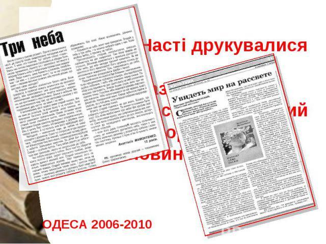 Оповідання Насті друкувалися в газетах «Вечерняя Одесса», «Одесский вестник», «Чорноморські новини»
