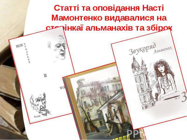 Статті та оповідання Насті Мамонтенко видавалися на сторінкаї альманахів та збірок