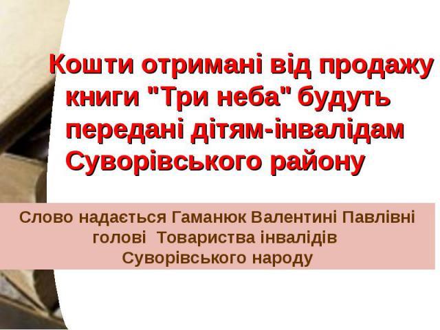 """Кошти отримані від продажу книги """"Три неба"""" будуть передані дітям-інвалідам Суворівського району"""