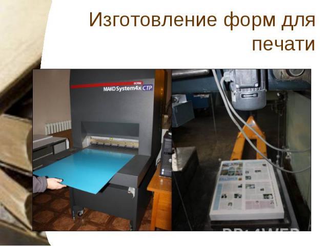 Изготовление форм для печати