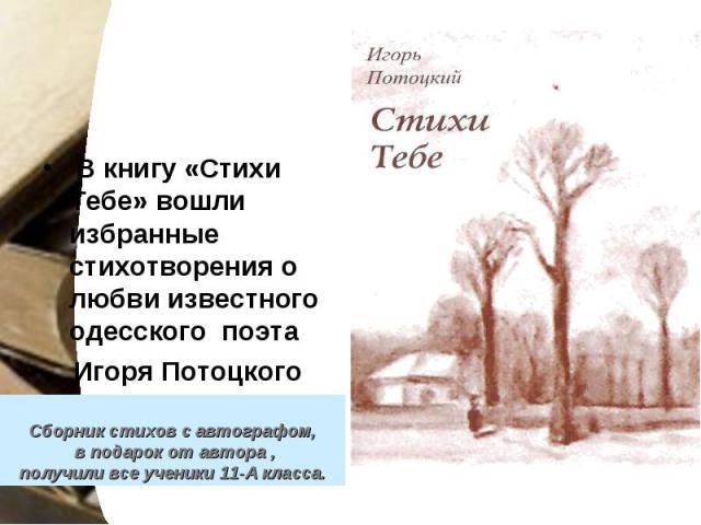 Презентация новой книги В книгу «Стихи Тебе» вошли избранные стихотворения о любви известного одесского поэта Игоря Потоцкого