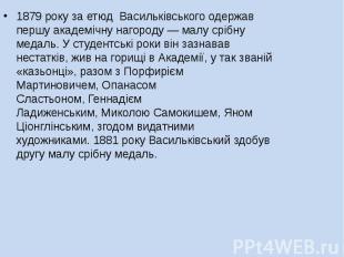 1879року за етюд Васильківського одержав першу академічну нагороду—
