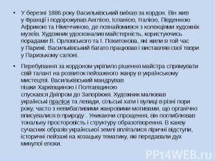У березні1886року Васильківський виїхав за кордон. Він жив уФр