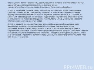 Високо цінуючи творчу незалежність, Васильківський не зв'язував себе членством у