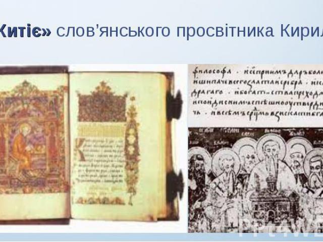 «Житіє» слов'янського просвітника Кирила «Житіє» слов'янського просвітника Кирила