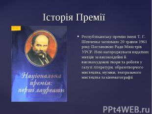 Республіканську премію імені Т. Г. Шевченка засновано 20 травня 1961 року Постан
